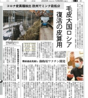 Tokio Shimbun article about our fur farm