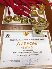 Savvatievo fur farm takes Gold medals on Fur farm competition 2020.